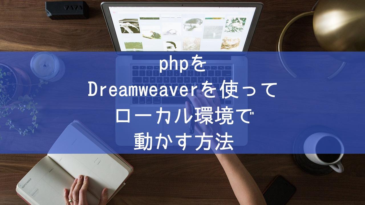 phpをDreamweaverを使ってローカル環境で動かす方法