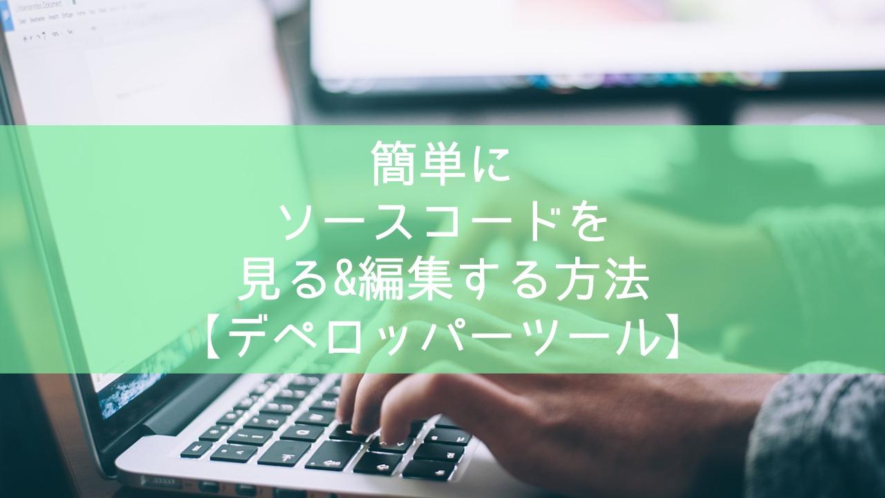 簡単にウェブサイトやブログのソースコードを見る&編集する方法【デペロッパーツール】