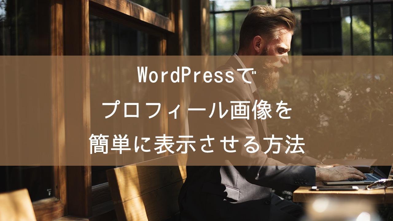 WordPressでプロフィール画像を簡単に表示させる方法[WP User Avatar]
