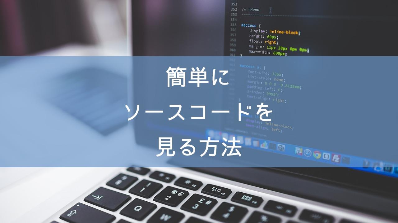 簡単にウェブサイトやブログのソースコードを見る方法【デペロッパーツール】