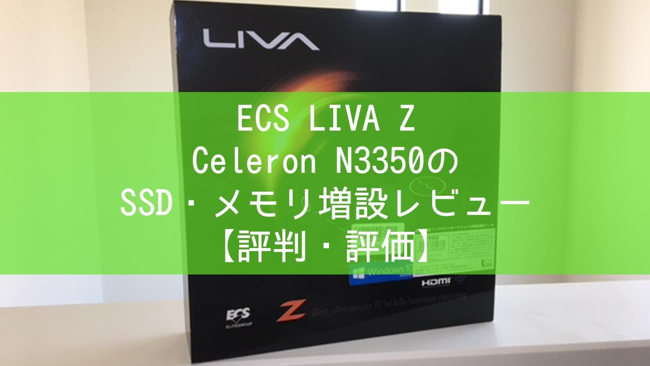 ECS LIVA Z Celeron N3350のSSD・メモリ増設レビュー【コンパクトパソコン】