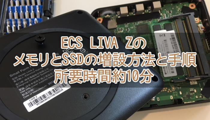 【簡単10分】ECS LIVA ZのメモリとSSDの増設方法と手順【分解写真付き】