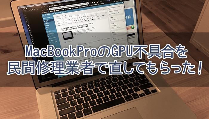 MacBook Pro (15-inch, Early 2011)のリコールは民間業者で修理可能【2019年現在】