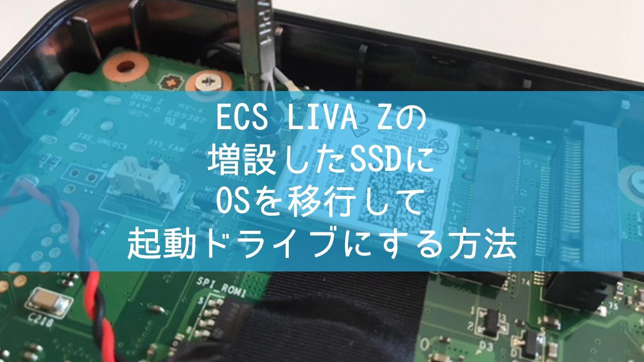 【超簡単】ECS LIVA Zの増設したSSDにOSを移行して起動ドライブにする方法