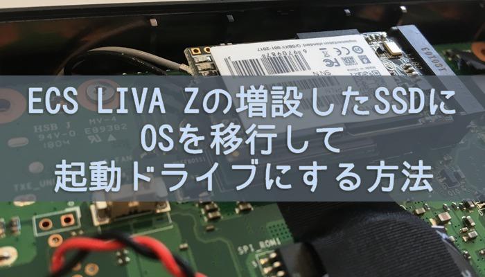 【超簡単】ECS LIVA Zの増設したSSDにOSを移行して起動ドライブにする方法【さらに高速化】
