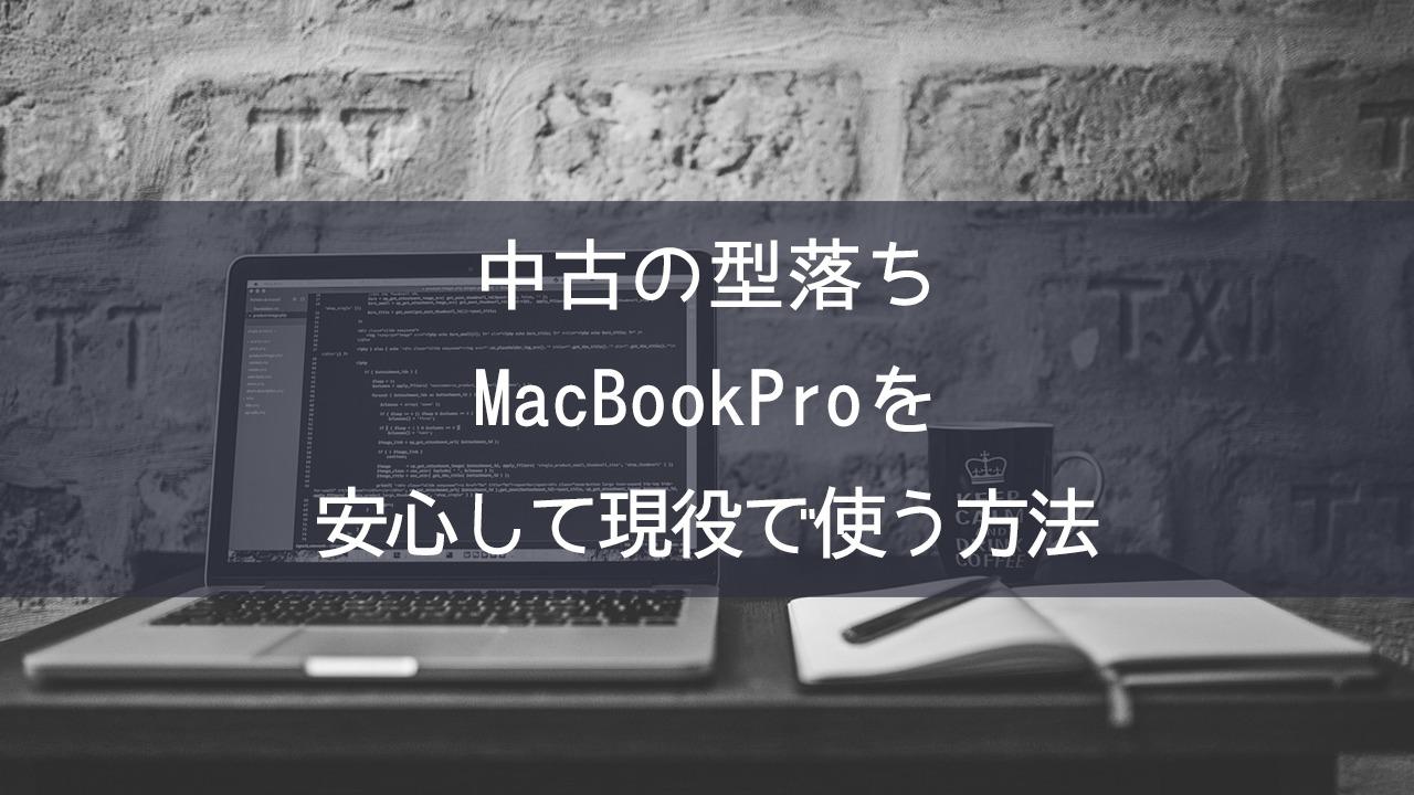 中古の型落ちMacBook Proを安心して現役で使う方法