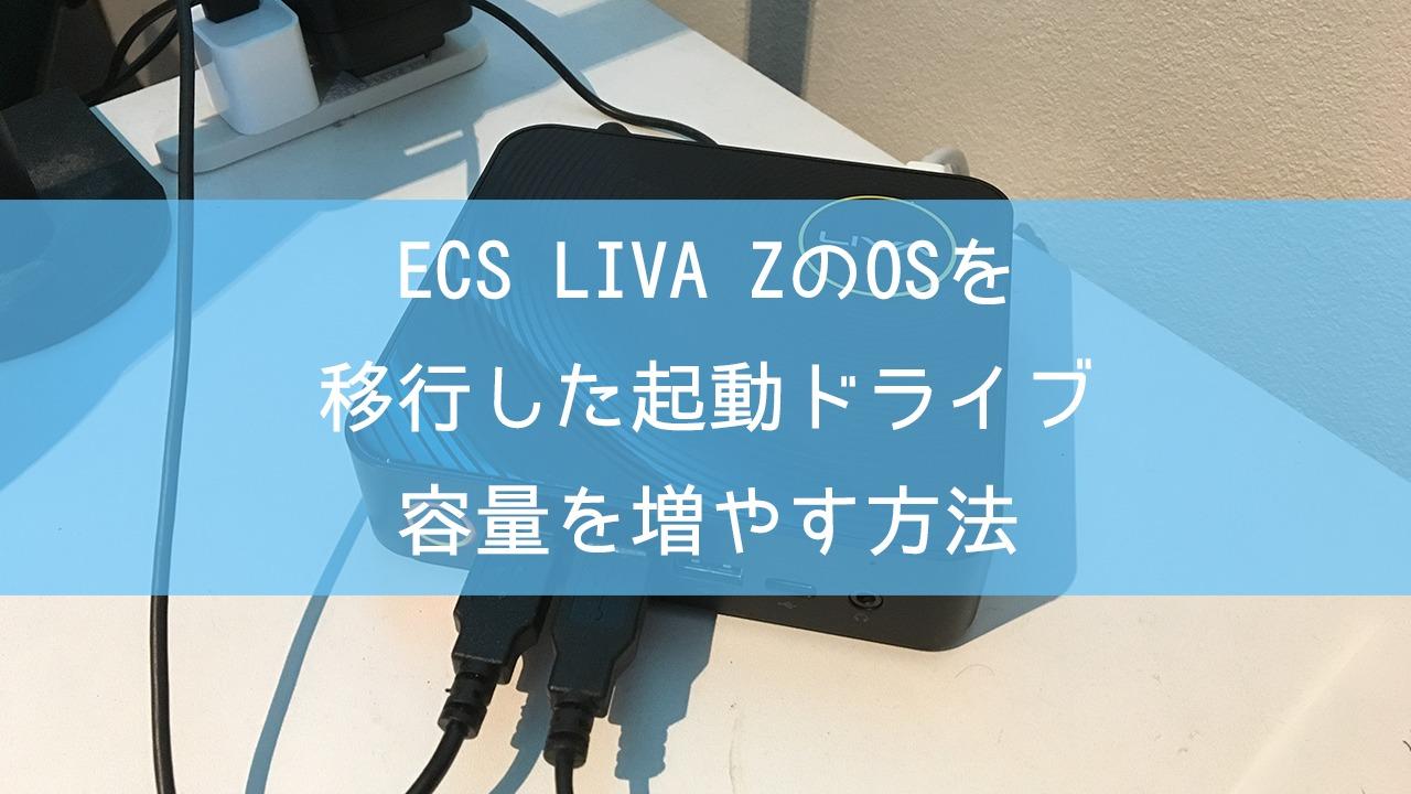 【簡単】ECS LIVA ZのOSを移行した起動ドライブ容量を増やす方法【動画有】【EaseUS Partition Master】