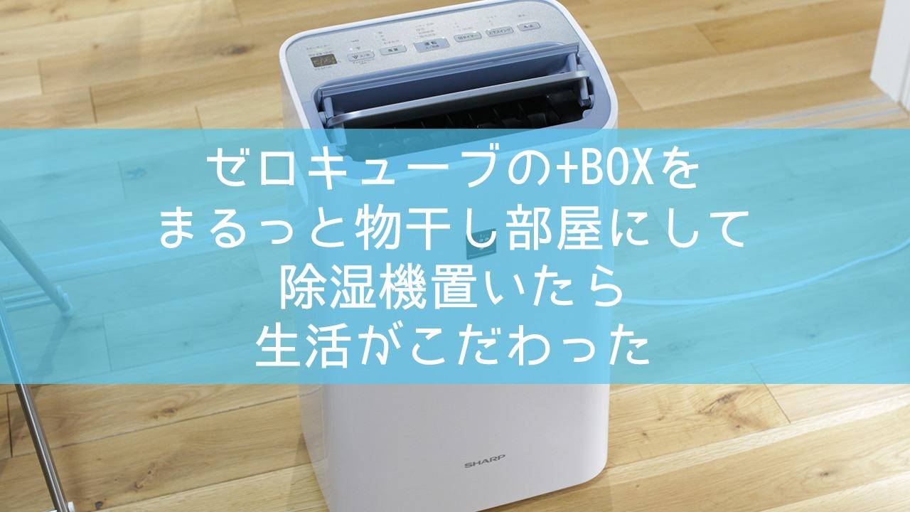 ゼロキューブの+BOXをまるっと物干し部屋にして除湿機置いたら生活がこだわった【洗濯物臭くない】