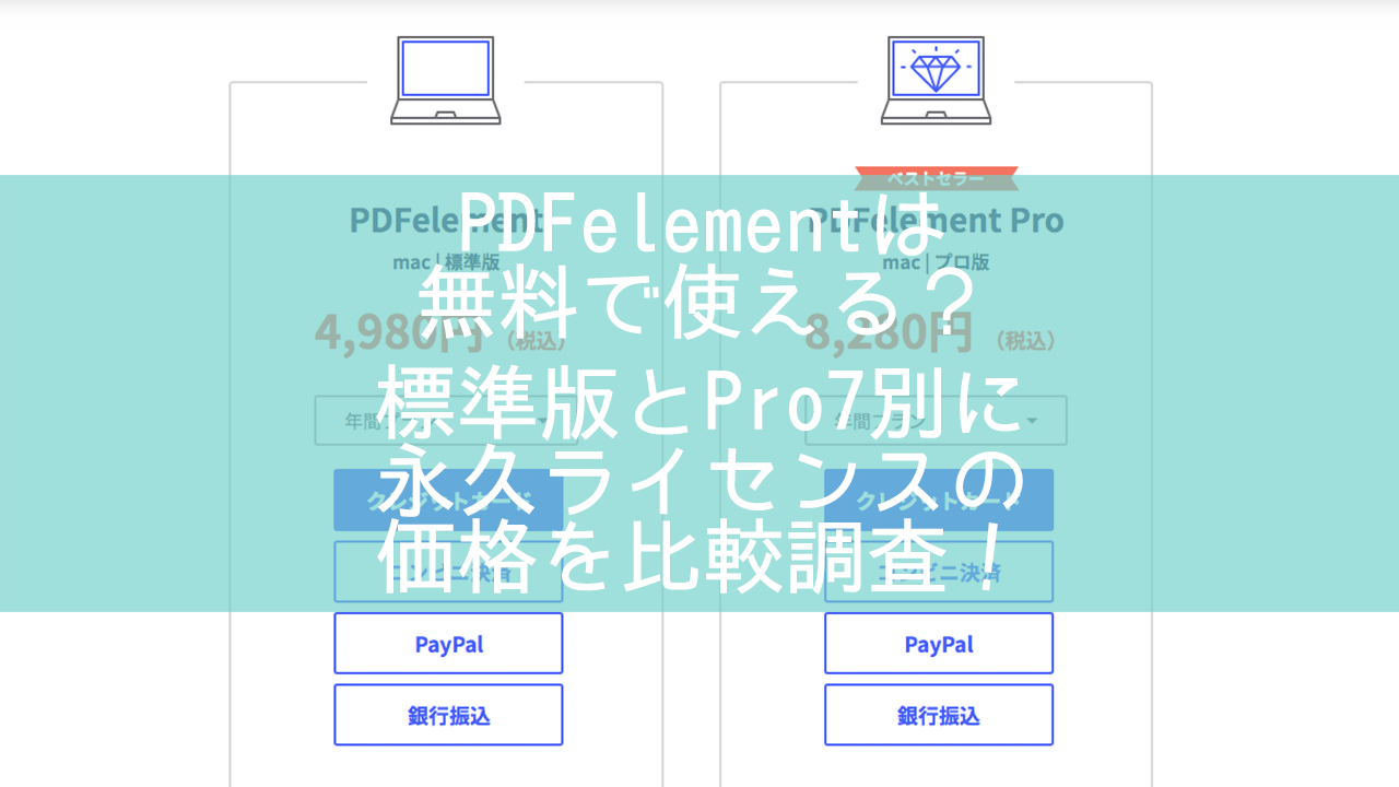 PDFelementは無料で使える?標準版とPro7の永久ライセンスの価格を比較調査!【機能比較】