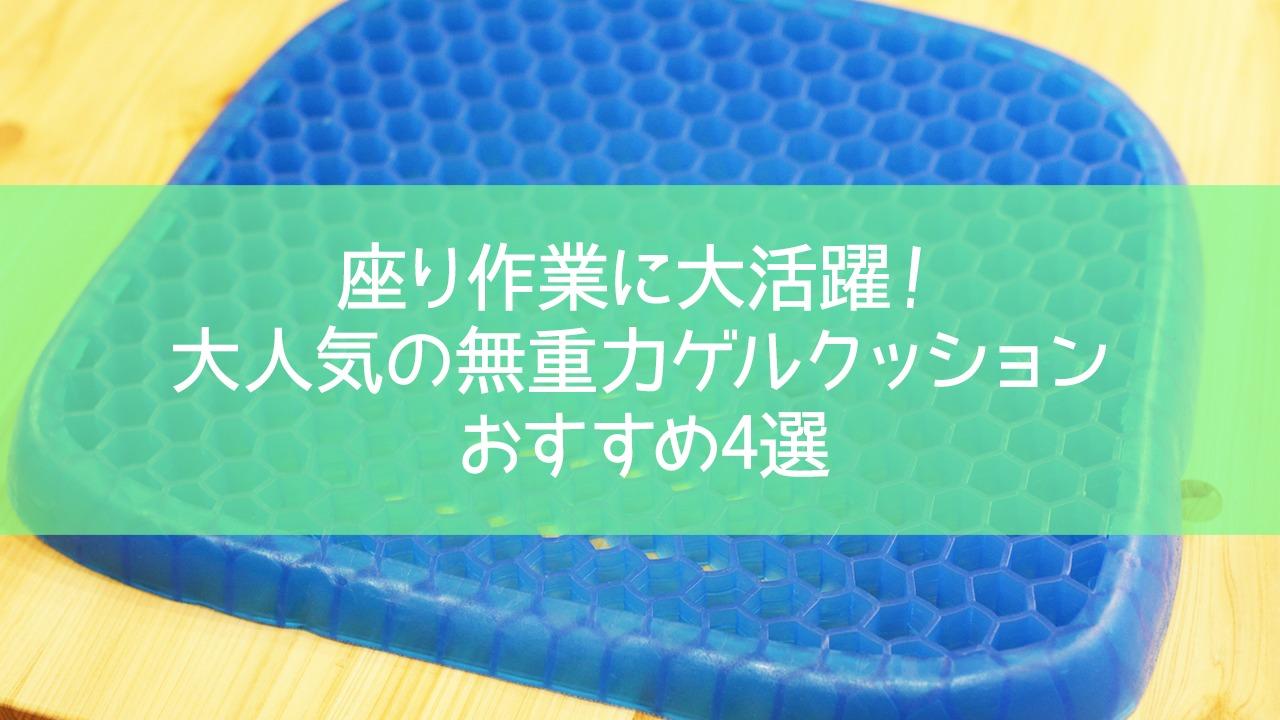 【最新】座り作業に大活躍!大人気の無重力ゲルクッションおすすめ4選【2019】