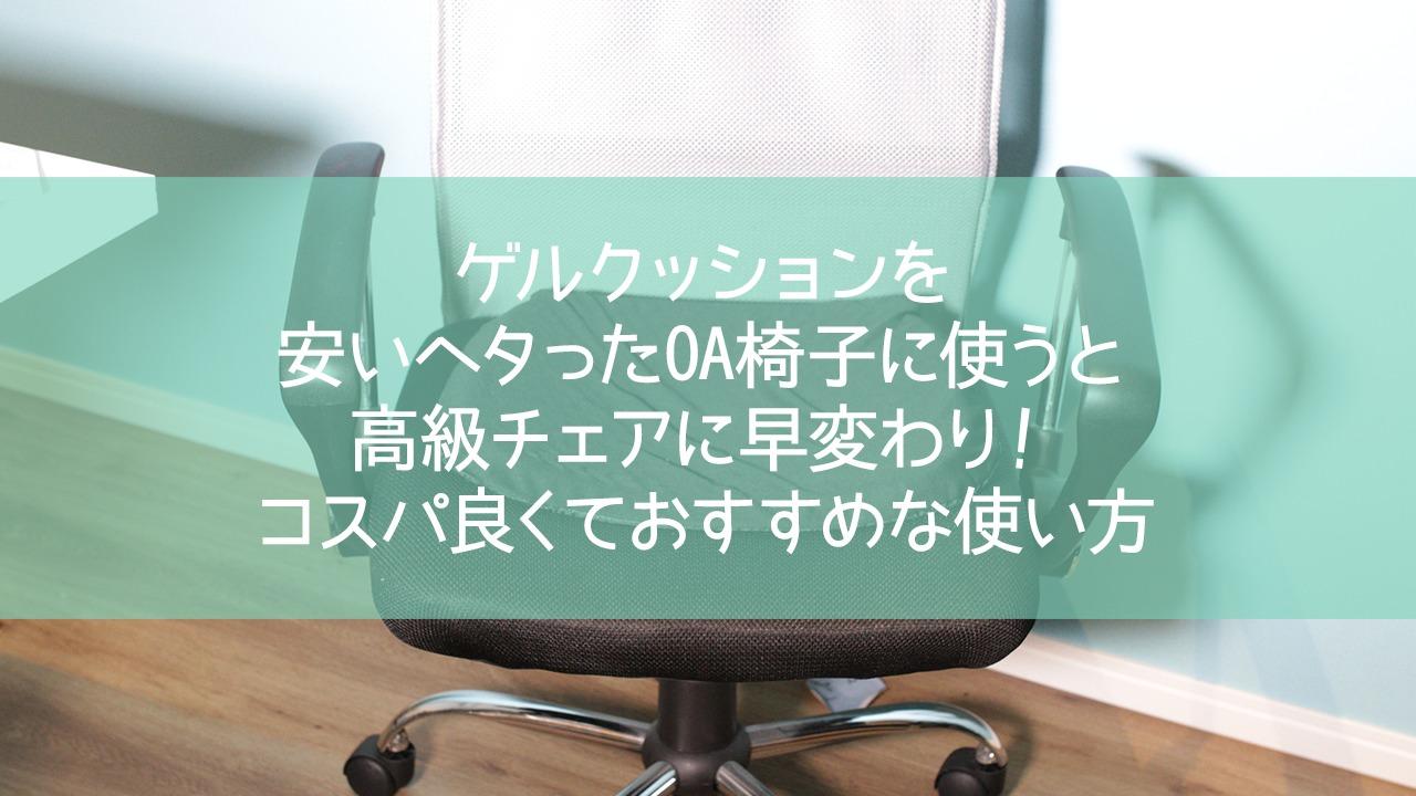 ゲルクッションを安いヘタったOA椅子に使うと高級チェアに早変わり!コスパ良くておすすめな使い方