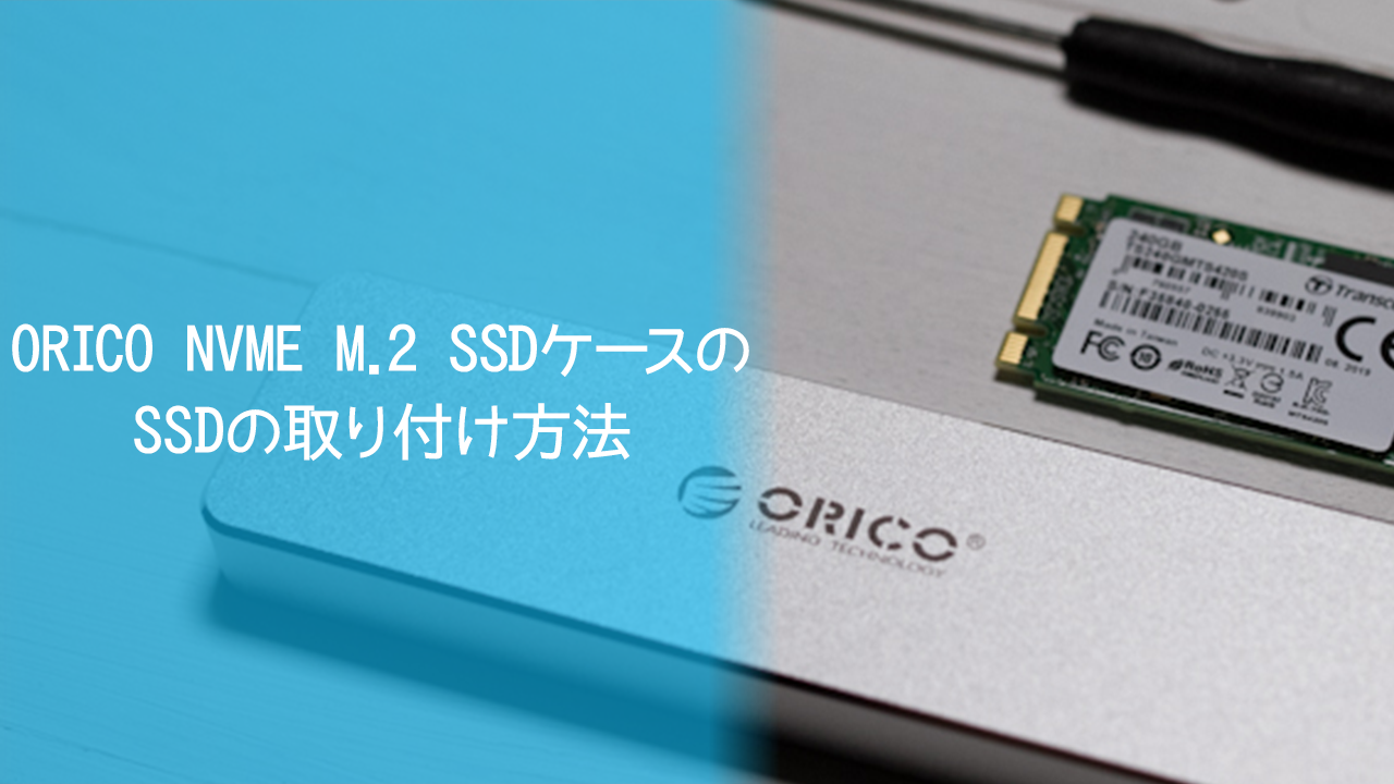 【動画有】3分で出来る!ORICO NVME M.2 SSDケース PCM2のSSD(M.2)の取り付け方法【Amazon割引クーポン付き】